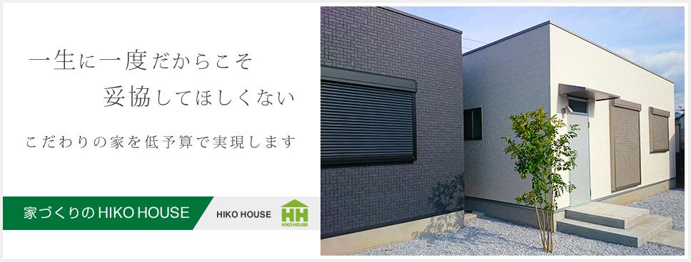 HIKO HOUSE